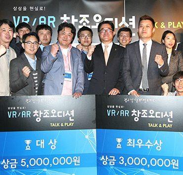 '트렌드'를 이끌 10개 팀의 경연, 'VR/AR 창조 오디션'